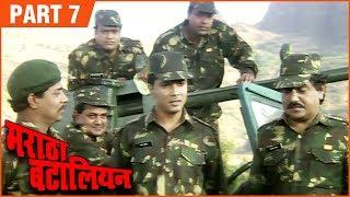 Marathi Battalion FULL MOVIE (Part 7/10) | मराठा बटालियन | Laxmikant Berde, Alka Kubal