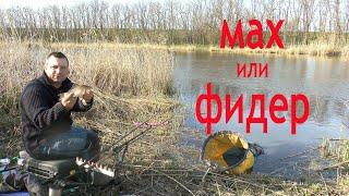 Поплавок против фидера при полном бесклевии карася Рыбалка на карася весной Клева всем