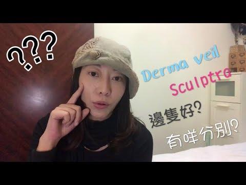 童顏針Sculptra 和 Derma veil 分別係邊?哪一種比較好!(變靚達人forever18) - YouTube