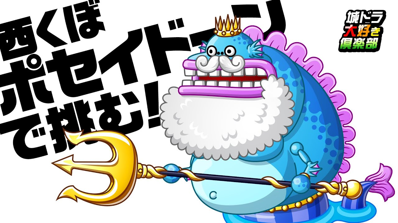 『城ドラ』新キャラ「ポセイドーン」を使って西くぼ挑む!!【城ドラ大好き倶楽部 城とドラゴン公式】