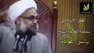من هم الثلاثه الذين افسدوا دين الناس. الشيخ ياسر عوده