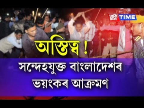 Local people of Assam attacked by alleged Bangladeshis in Sarthebari