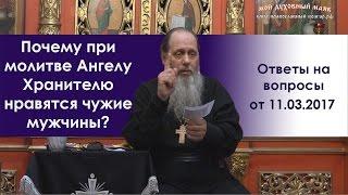 Почему при молитве Ангелу Хранителю нравятся чужие мужчины?