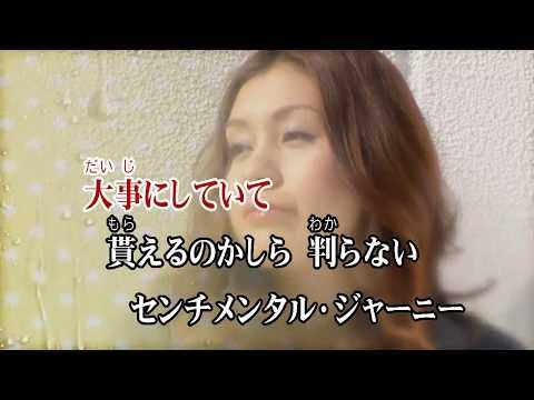 カラオケJOYSOUND (カバー) センチメンタル・ジャーニー / 松本伊代 (原曲key) 歌ってみた