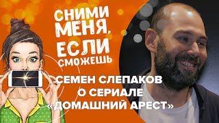 Семен Слепаков о сериале «Домашний арест»