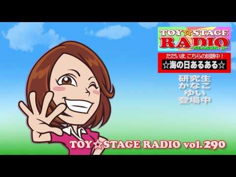 TOY☆STAGE RADIO vol 290 〜海の日あるある〜