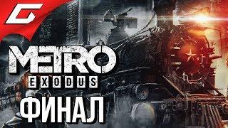 METRO: Exodus (МЕТРО: Исход) ➤ Прохождение #15 ➤ НОВОСИБИРСК [Хорошая концовка\Финал]