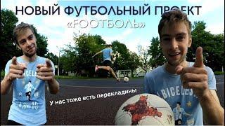 FOOTБОЛЬ | ТРЕЙЛЕР
