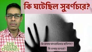 কি ঘটেছিল সুবর্ণচরে ? Bangladesh 2019|| Monir Haidar