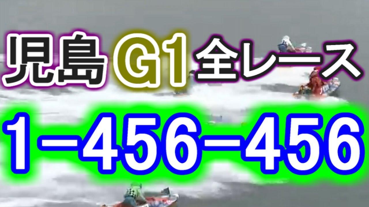 【競艇・ボートレース】児島G1全レース「1-456-456」出まくってください。