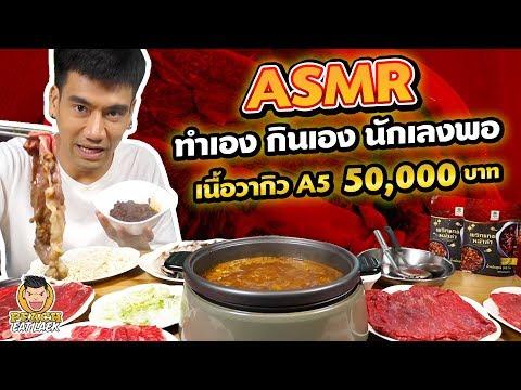 ASMR ทำเอง กินเอง นักเลงพอ เนื้อวากิว A5 50,000 บาท | PEACH EAT LAEK