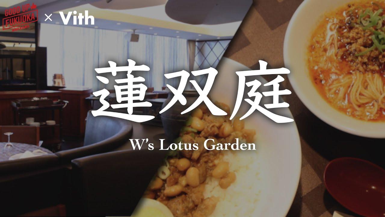 コースがメインの蓮、アラカルト中心の双でシーンによって使い分ける創作中国料理【蓮双庭】