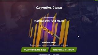 Что будет,если открыть 4 ножевых кейса на ForceDrop!? выпало 5 ножей!!!