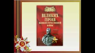 """""""Сто великих героев Великой Отечественной войны""""  В. Бондаренко"""