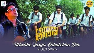uthchhe-surya-chhutchhe-din-song-goyenda-tatar-rupankar-anirban