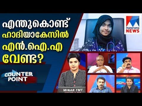 Reason behind pbjecting NIA investigation in Hadiya case | Counter Point | Manorama News