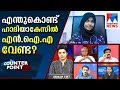 Reason behind pbjecting NIA investigation in Hadiya case | Counter Point | Manorama News