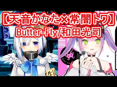 【天音かなた×常闇トワ】Butter-Fly/和田光司【ホロライブ切り抜き】