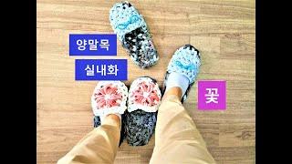 양말목 공예 / 꽃 실내화^^ Sockneck craf…