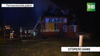 Придорожное кафе сгорело на трассе М7 в Пестречинском районе | ТНВ