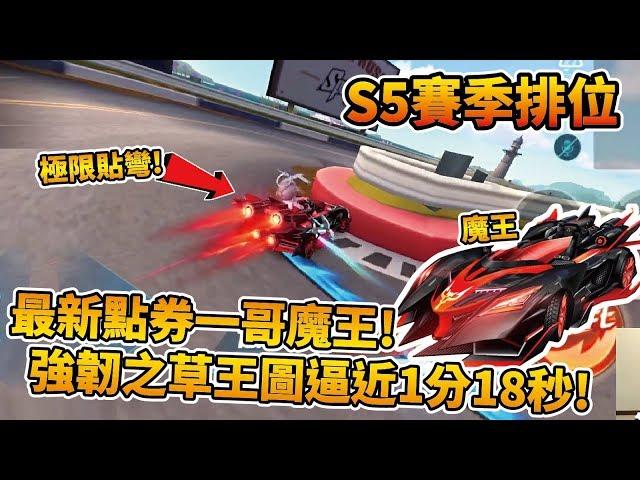 【小草Yue】最新點券一哥究竟多強?強韌之草王圖實戰直逼1分18秒!魔王星耀排位實戰!【極速領域】