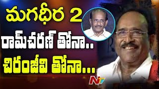 Vijayendra Prasad and Paruchuri Funny Conversation about Magadheera 2 || NTV