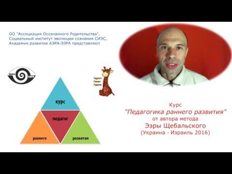 """Эзра Щебальский. Курс """"Педагог раннего развития"""", презентация"""