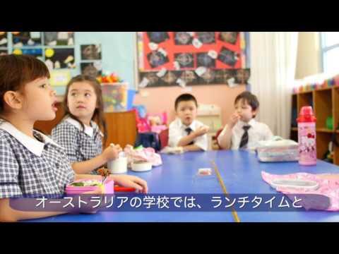 2016 - Kindy School Life at Sydney Japanese International School/シドニー日本人学校キンディ学年 学校生活