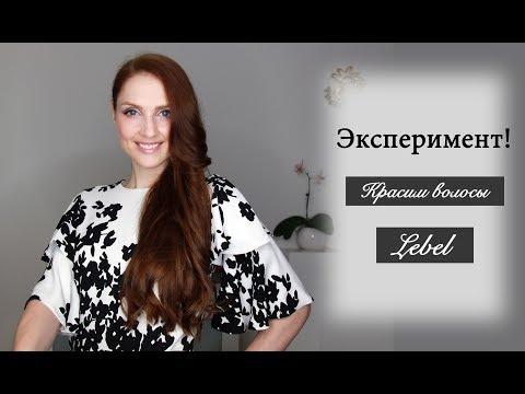Красим волосы краской для волос Lebel Materia оксидант Lebel Materia Oxy шампунь Arimino Mint Cool