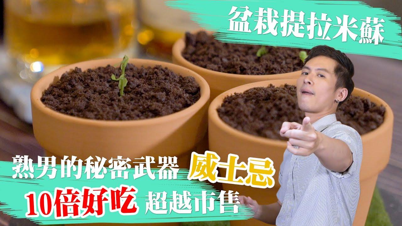 盆栽提拉米蘇-熟男的秘密武器''威士忌'' 超越市售好吃十倍│厭世甜點店