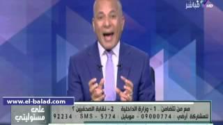 صدى البلد | أحمد موسى: الرأي العام في صف وزير الداخلية