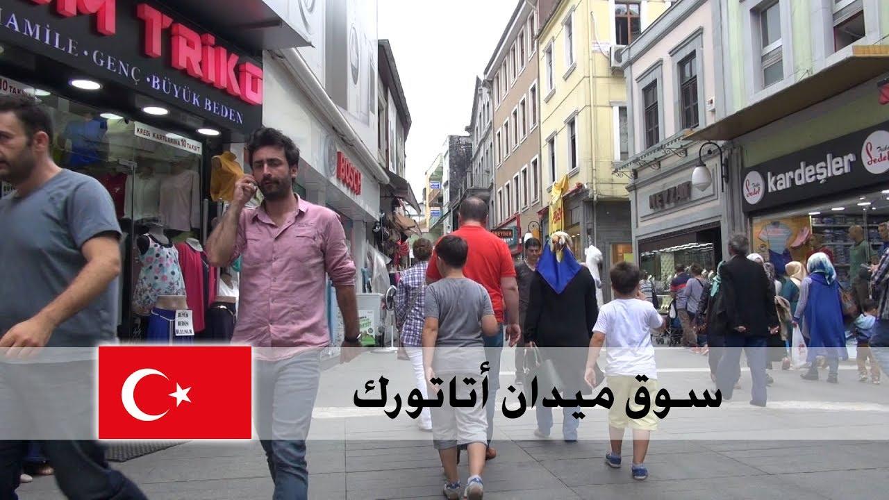 3276ffad48ef0 Ataturk Square Market