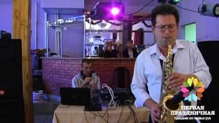 Саксофон на свадьбе в Костроме