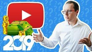 Сколько платит YouTube за 1000 просмотров в 2019?
