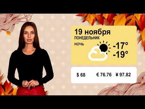 Погода на 19.11.2018