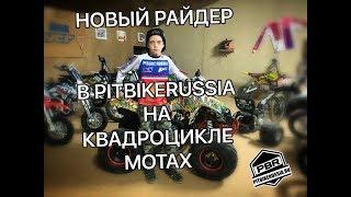 Квадроцикл MOTAX Raptor Super LUX 125сс Бомбер в PitbikeRussia.ru