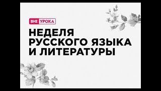 Неделя русского языка и литературы | Спектакли