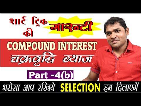 COMPOUND INTEREST(चक्रवृद्धि ब्याज) // PART- 4(b) // Important Question & Solutions