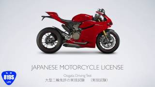 Motorcycle License in Japan: Part 2 - The driving test (Converting a Foreign License)