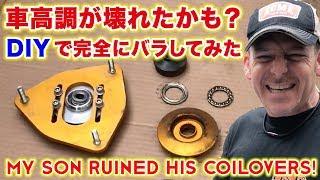 スバルSTIの車高調が壊れたかも!?DIYで完全にバラしてみた!My Son Ruined his Subaru STI Coilovers!  DIY 車高調 修理 スティーブ的視点