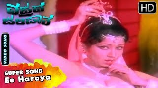 Ee Haraya Kannada item Song Jayanthi | Vajrada Jalapatha Kannada Movie Old Songs