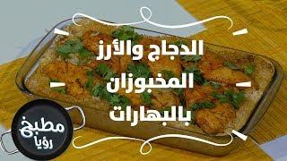 الدجاج والأرز المخبوزان بالبهارات