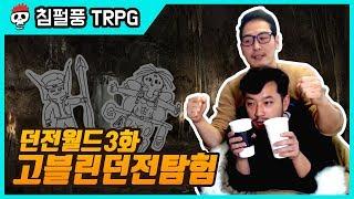 【침X펄X풍 TRPG】 던전월드 3화 - 고블린 던전 탐험