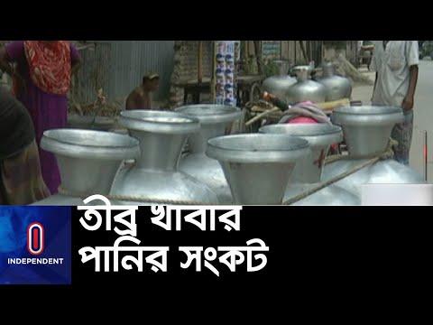 পানি উঠছে না নলকূপে ; ওয়াসার পানিতেও দুর্গন্ধ , ময়লা || #Khulna Water Crisis