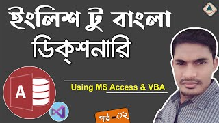Gambar cover Make a dictionary (E2B) using MS Access & VBA in Bangla | Ahsan Tech Tips