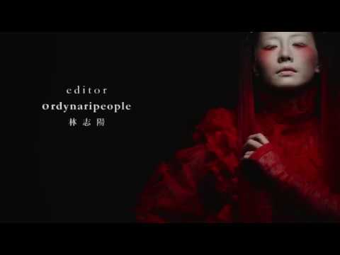 馬友芯 - 2017 妖宴 Put Your Love ( Azide Remix )