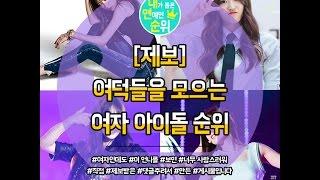 [my rank] 여덕을 모으는 여자 아이돌 순위