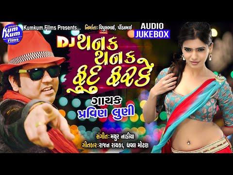 DJ Thanak Thanak Fudu Farke II  Super Hit Pravin Luni Song II Latest Gujarati II Audio Jukebox