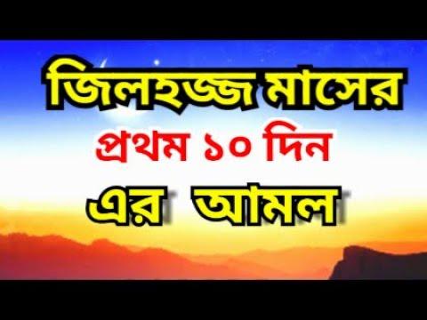 Download জিলহজ্জ মাসের প্রথম ১০ দিনের আমল।hadiser bani 2020।Charamaddi tv