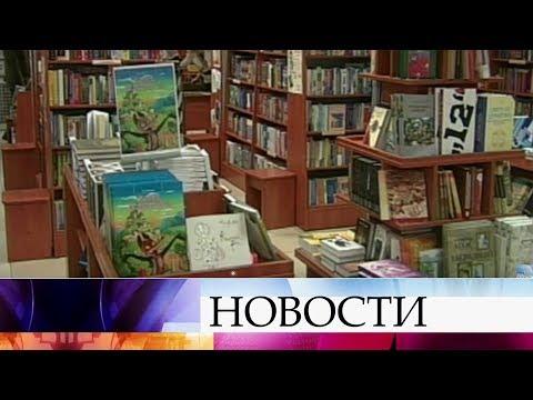 На Украине расширили список российских книг, которые запрещено читать ее гражданам.
